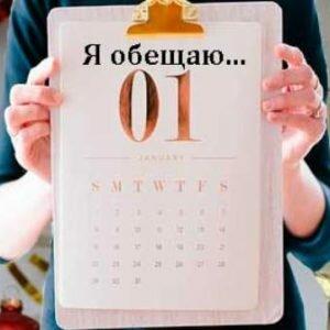 Что мы обещаем себе на Новый Год, но не выполняем?